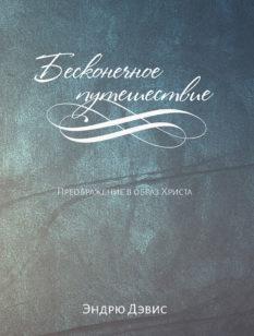 Обложка книги Бесконечное путешествие